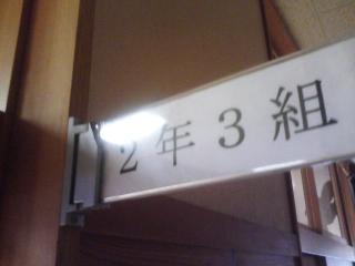 こんにちは3組!!